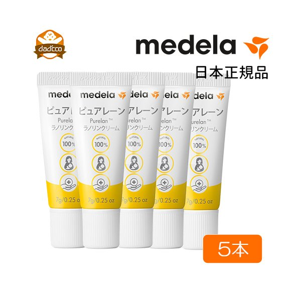 【5本セット】メデラ ピュアレーン 日本正規品 乳頭保護 乳首ケア 乳頭ケア 乳首クリーム 乳頭クリーム おっぱい 授乳 痛い