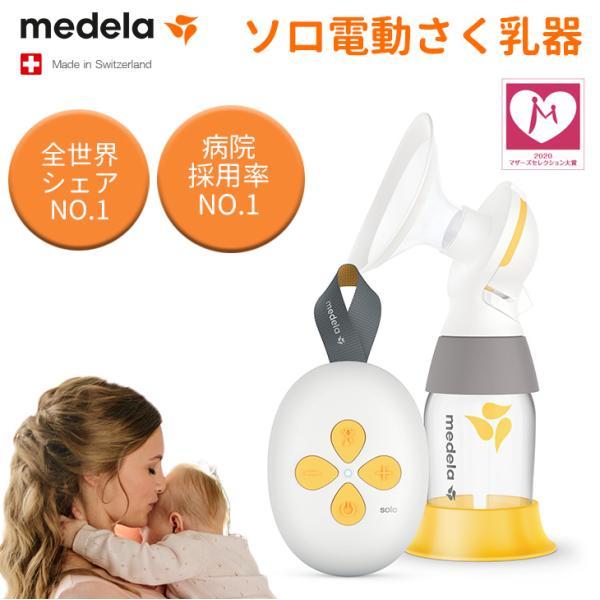 メデラ スイング 電動 さく乳器 シングルポンプ  日本正規品 medera 搾乳機 搾乳器 授乳 母乳 dadcco 02