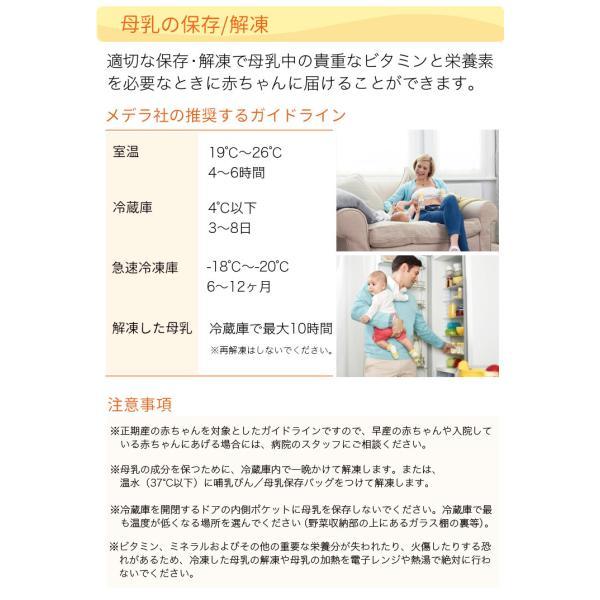 メデラ スイング 電動 さく乳器 シングルポンプ  日本正規品 medera 搾乳機 搾乳器 授乳 母乳 dadcco 13