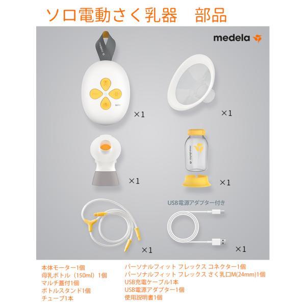メデラ スイング 電動 さく乳器 シングルポンプ  日本正規品 medera 搾乳機 搾乳器 授乳 母乳 dadcco 15