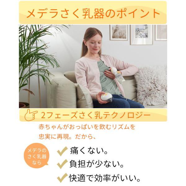 メデラ スイング 電動 さく乳器 シングルポンプ  日本正規品 medera 搾乳機 搾乳器 授乳 母乳 dadcco 05
