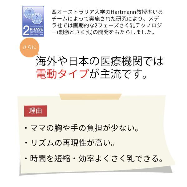 メデラ スイング 電動 さく乳器 シングルポンプ  日本正規品 medera 搾乳機 搾乳器 授乳 母乳 dadcco 07