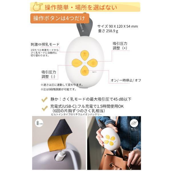 メデラ スイング 電動 さく乳器 シングルポンプ  日本正規品 medera 搾乳機 搾乳器 授乳 母乳 dadcco 09