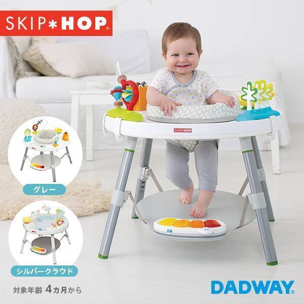 【送料無料】 SKIP HOP スキップホップ 3ステージ アクティビティーセンター  FTSH303326 おうち遊び 赤ちゃん ベビー ギフト プレゼント