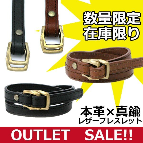 数量限定 アウトレット ブレスレット レザー 真鍮 本革 メンズ シンプル 人気 プレゼント dagdart ダグダート|dagdart