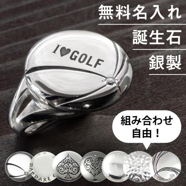[送料無料]名入れOK!銀製 ボールマーカー x 銀製 ハットクリップ DAgDART-ダグダート MS-035B|dagdart