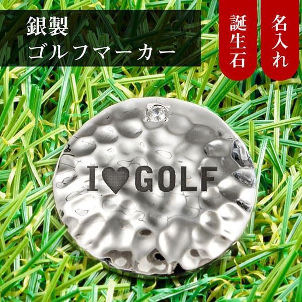 名入れOK!選べる誕生石!銀製 ボールマーカー/ゴルフマーカー ゴルフ好きの方へのギフトに大好評!【dagdart GOLF】 MS-054|dagdart