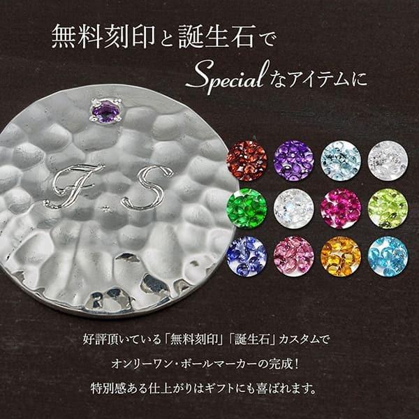 名入れOK!選べる誕生石!銀製 ボールマーカー/ゴルフマーカー ゴルフ好きの方へのギフトに大好評!【dagdart GOLF】 MS-054|dagdart|04