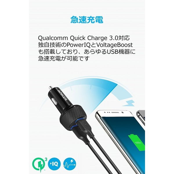 (Quick Charge 3.0)Anker PowerDrive Speed 2 (Quick Charge 3.0 & Power IQ対応 39W 2ポート カーチャージャー) iPhone / iPad / Galaxy S9, Xperia XZ1|dahlia-s|02