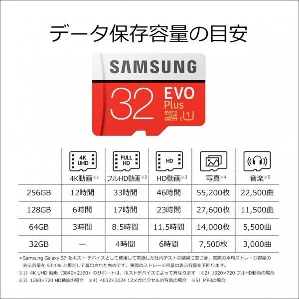 Samsung microSDカード 32GB EVO Plus Class10 UHS-I対応 スマホ カメラ向け (最大読出速度95MB/s:最大書込速度20MB/s) Nintendo Switch 動作確認済|dahlia-s|03
