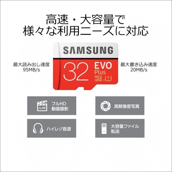 Samsung microSDカード 32GB EVO Plus Class10 UHS-I対応 スマホ カメラ向け (最大読出速度95MB/s:最大書込速度20MB/s) Nintendo Switch 動作確認済|dahlia-s|04