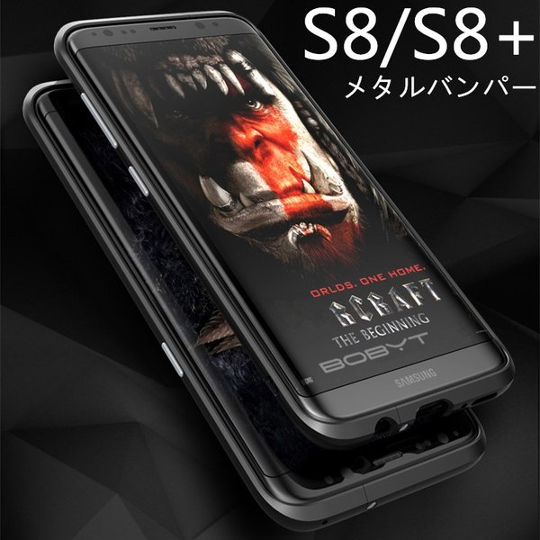 GalaxyS8 SC-02J アルミバンパー GalaxyS8+ SC-03J ケース 耐衝撃 薄型 ストラップ付き 金属合金ギャラクシーS8プラスメタルフレーム5.8inch 6.2inch dai-arunmui