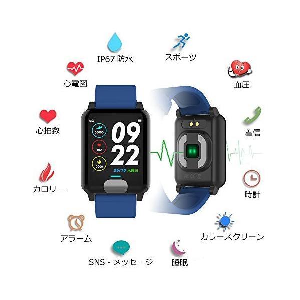 スマートブレスレット 心電図 SOUKENGEN スマートウォッチ 血圧測定 心拍計 歩数計 活動量計 消費カロリー 8種類スポーツモード 睡眠検測