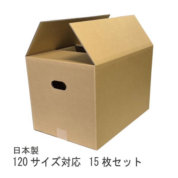 【個人宅宛は別途送料】ダンボール箱 120サイズ 15枚 ダンボール 段ボール 引越し daichoshop