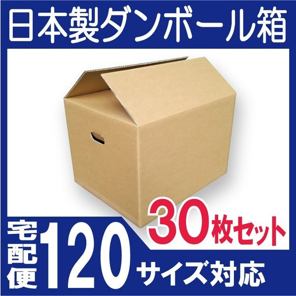【個人宅宛は別途送料】ダンボール箱 120サイズ 30枚 ダンボール 段ボール 引越し