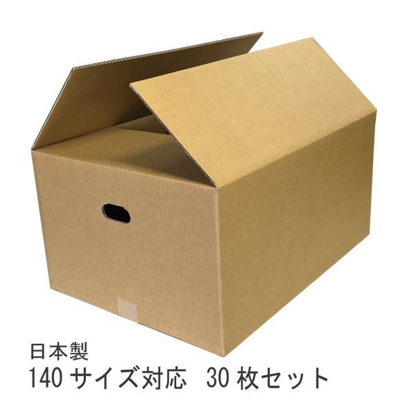 【個人宅宛は別途送料】ダンボール箱 140サイズ 30枚 ダンボール 段ボール 引越し daichoshop