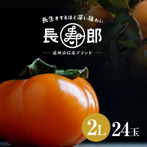 【遠州浜北大平産】 長寿郎次郎柿【秀品2L・24玉】