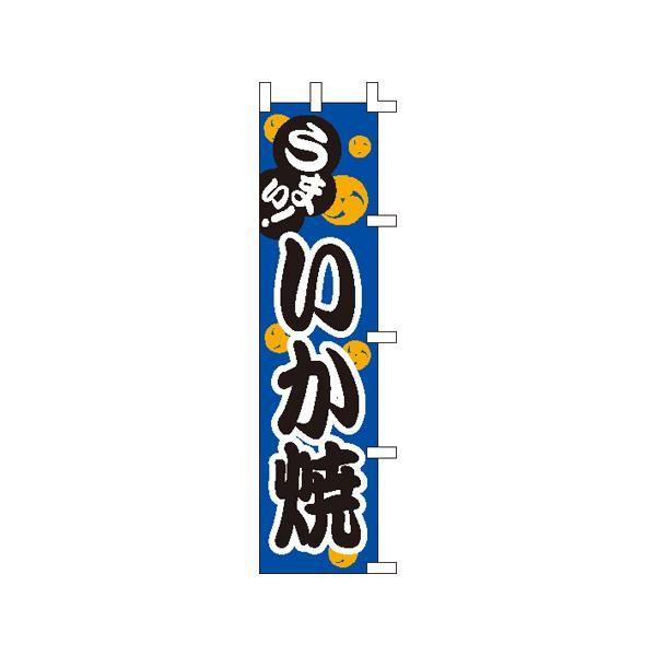のぼり旗「うまい!いか焼」|daiei-sangyo