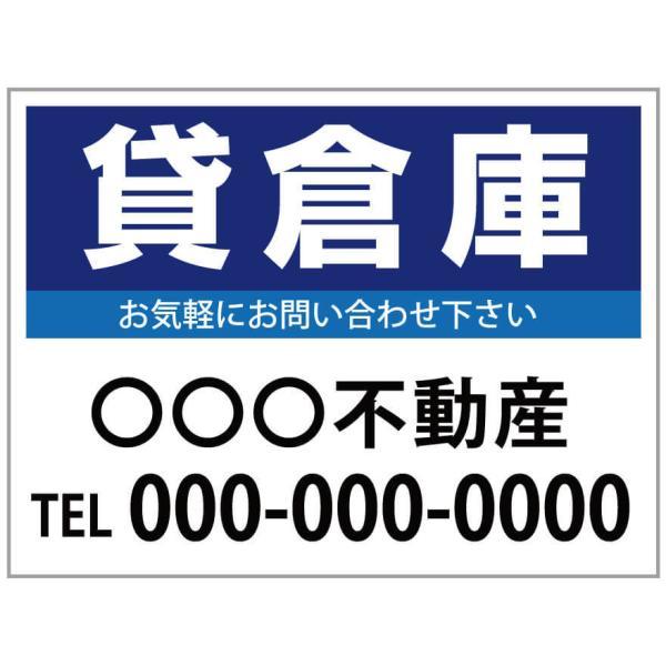 名入れ無料 募集看板 「貸倉庫」ブルー 450×600mm|daiei-sangyo