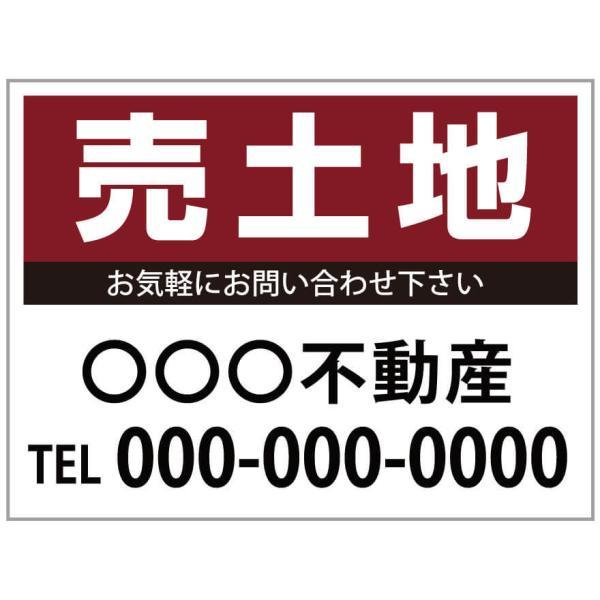 名入れ無料 募集看板 「売土地」エンジ 450×600mm daiei-sangyo