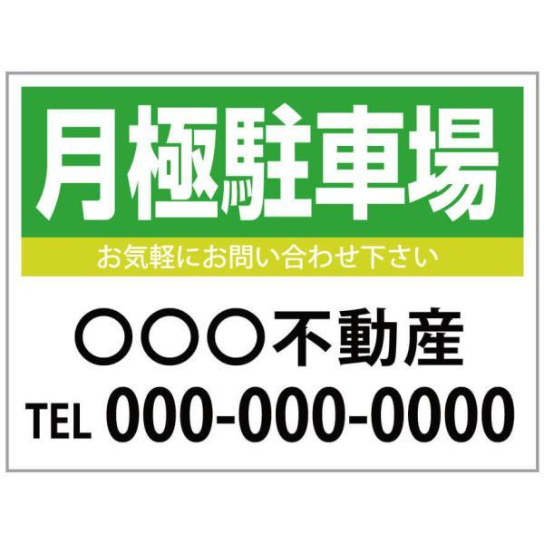 名入れ無料 募集看板 「月極駐車場」グリーン 450×600mm|daiei-sangyo
