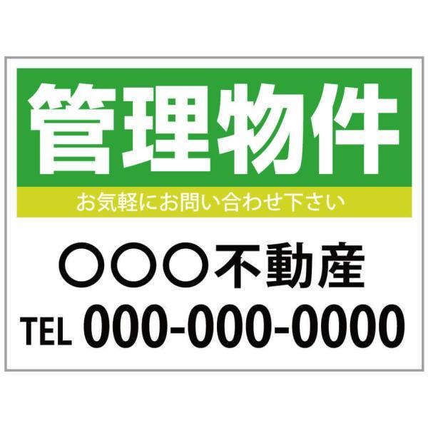 名入れ無料 募集看板 「管理物件」グリーン 450×600mm|daiei-sangyo