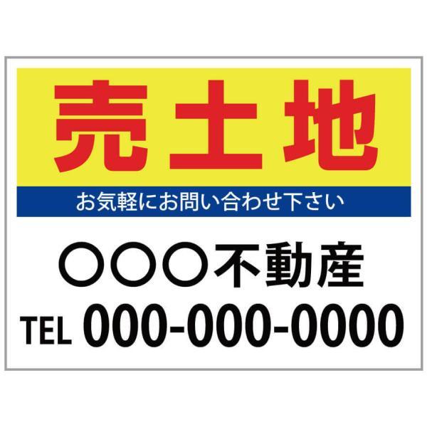 名入れ無料 募集看板 「売土地」イエロー 450×600mm|daiei-sangyo
