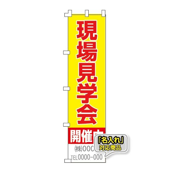 不動産のぼり旗「現場見学会」 名入れ 20枚セット daiei-sangyo