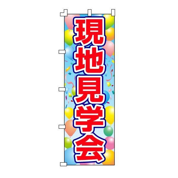 不動産のぼり旗「現地見学会」 daiei-sangyo