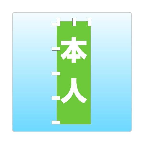 選挙のぼり「本人」黄緑色|daiei-sangyo