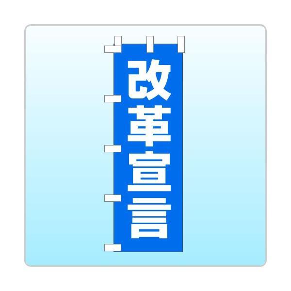 選挙のぼり「改革宣言」|daiei-sangyo