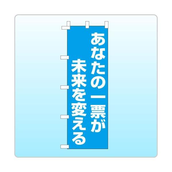 選挙のぼり「あなたの一票が未来を変える」|daiei-sangyo