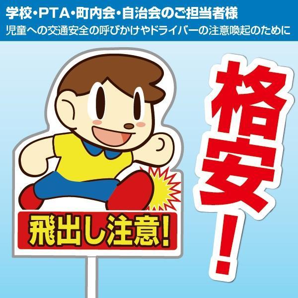「飛び出し坊や」杭タイプ 交通安全 飛出し注意 とびだし人形 飛び出し注意 交通安全対策 飛び出しくん 飛び出し小僧 飛び出し人形 標識 事故防止 横断歩道|daiei-sangyo
