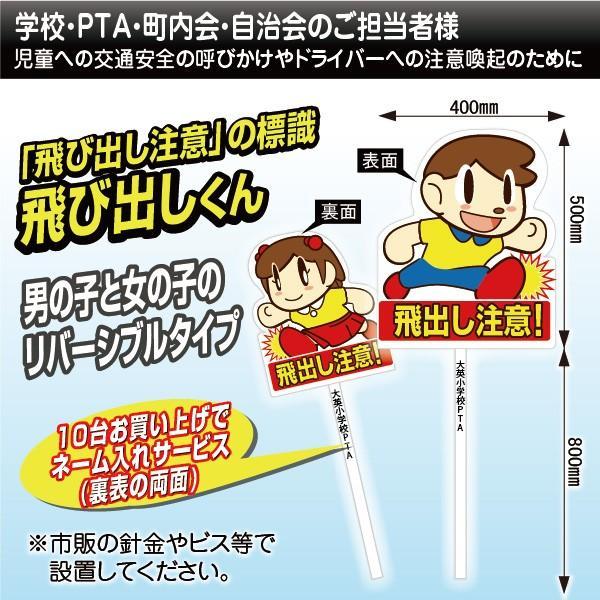 「飛び出し坊や・飛び出し君」杭タイプ 10台セット ネーム入れサービス daiei-sangyo