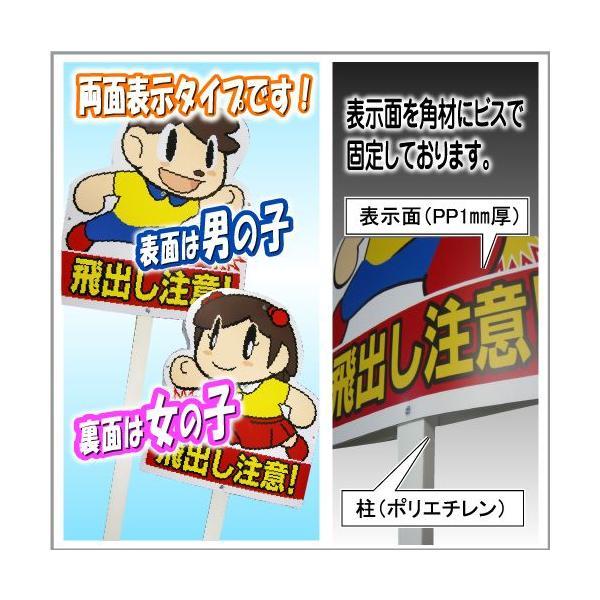 「飛び出し坊や・飛び出し君」杭タイプ 10台セット ネーム入れサービス daiei-sangyo 02
