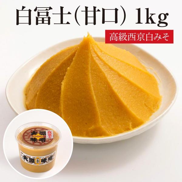 白冨士(甘口) 1kg|daigenmiso