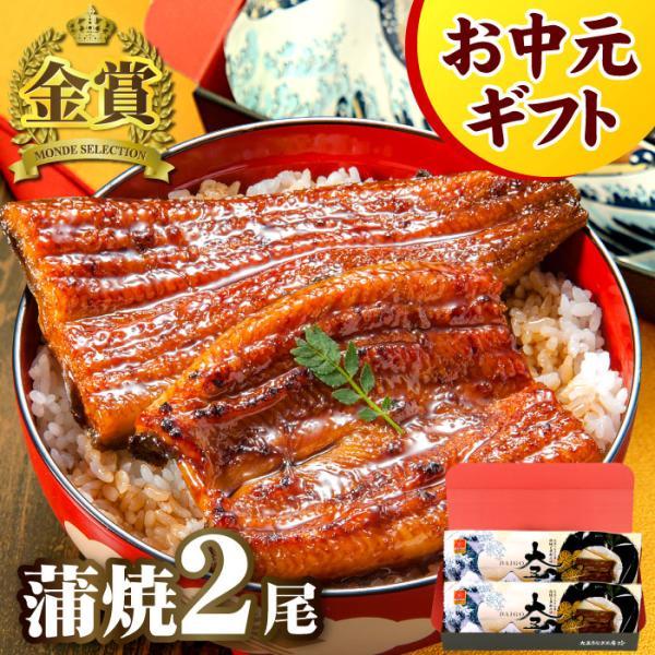 お中元 ギフト 国産 うなぎ 長蒲焼2尾セット 2人前 鰻 ウナギ プレゼント 送料無料|daigounagi