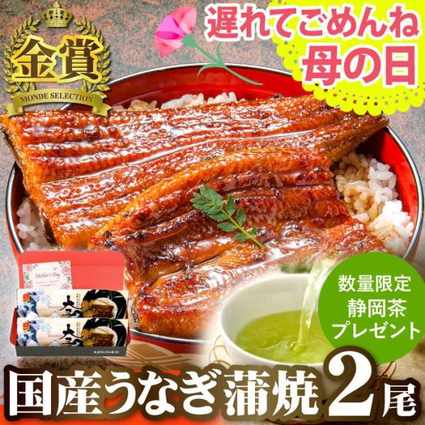 母の日ギフトうなぎ長蒲焼2尾セット母の日メッセージカード付き国産うなぎ鰻ウナギ蒲焼きプレゼント食べ物