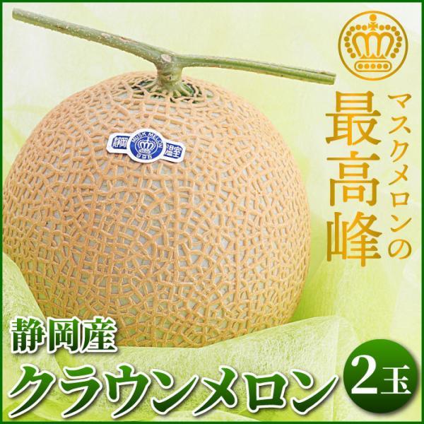 静岡産 マスクメロン クラウンメロン 1.2kg×2玉 贈答 プレゼント ギフト 贈り物 お祝い 内祝い お中元 送料無料