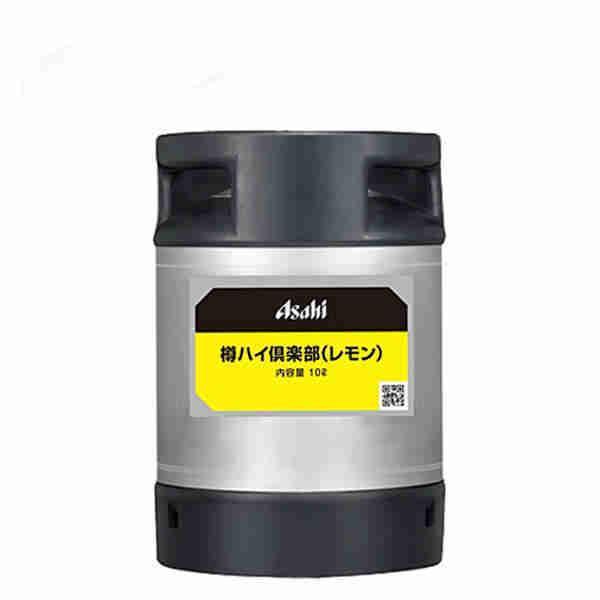 樽ハイ倶楽部 レモン 業務用 樽 アサヒ 10L