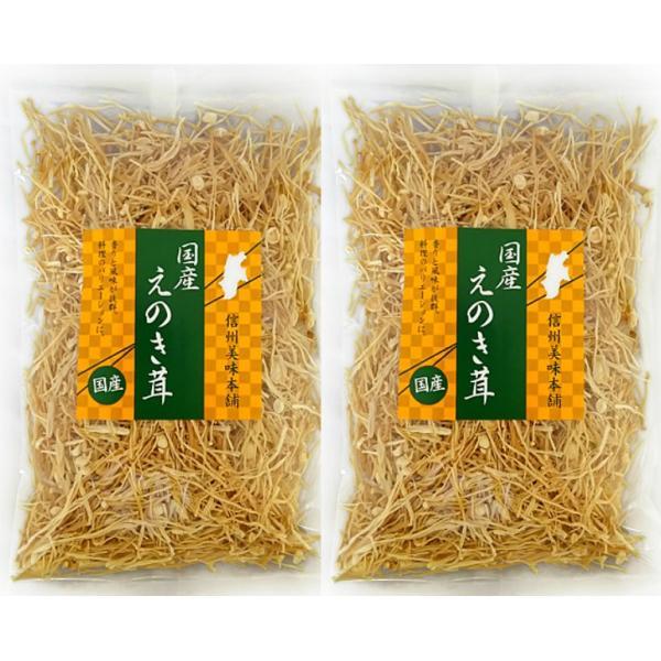 えのき茶 信州長野県産 無添加 50gx10袋 乾燥えのき茸 干しえのき
