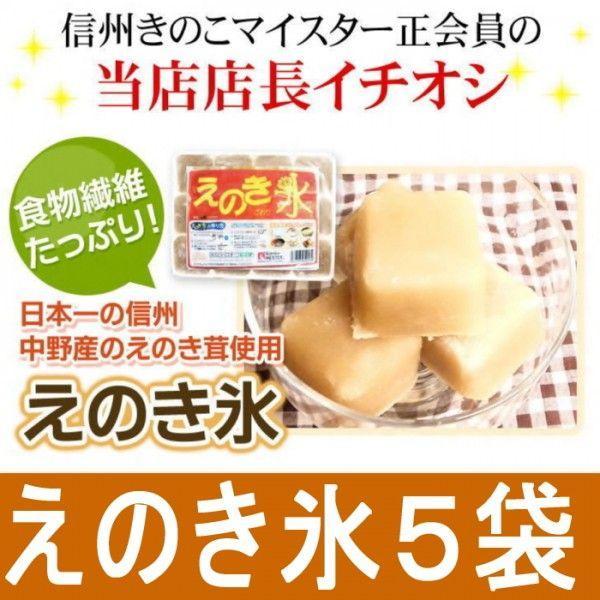 えのき氷 5袋×12キューブ 20日分 正規販売店 送料込み