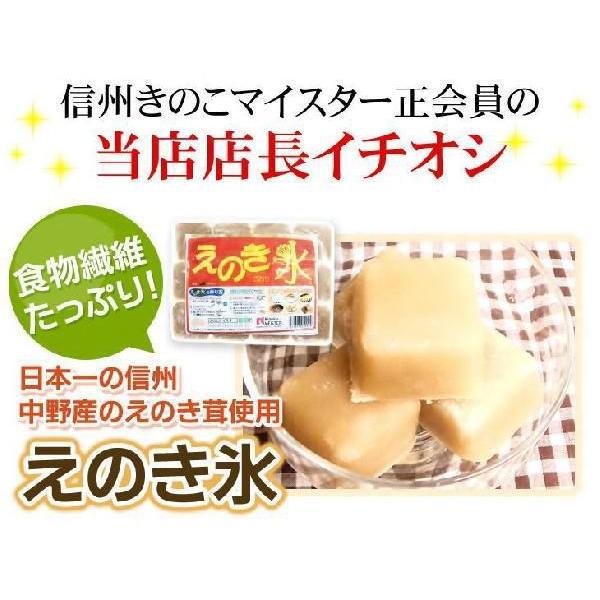 えのき氷 6袋×12キューブ 24日分 正規販売店|daiichibutsusan|03