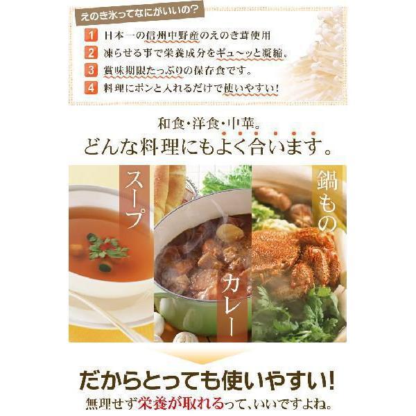 えのき氷 6袋×12キューブ 24日分 正規販売店|daiichibutsusan|06