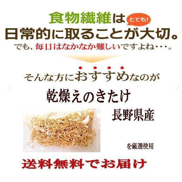 乾燥えのき茸 50gx5 えのき氷にも 長野県産 干しえのき茸|daiichibutsusan|02