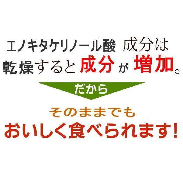 乾燥えのき茸 50gx5 えのき氷にも 長野県産 干しえのき茸|daiichibutsusan|03