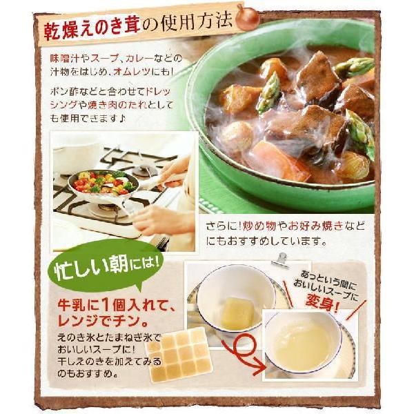 乾燥えのき茸 50gx5 えのき氷にも 長野県産 干しえのき茸|daiichibutsusan|04