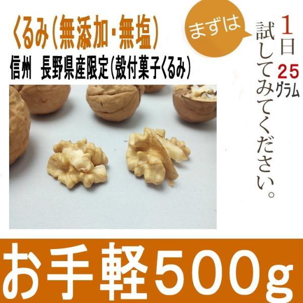 くるみ 国産 500g 殻つき 希少な菓子くるみ クルミ|daiichibutsusan