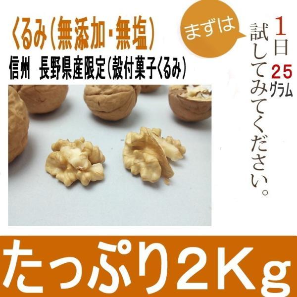 国産 くるみ 殻付きタイプ 2kg(Mサイズ) 長野県産 生くるみ ナッツ 信州特産