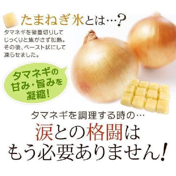 たまねぎ氷 8袋×350g 正規販売店 村上祥子先生監修 とってもお得な送料 玉ねぎ氷|daiichibutsusan|02